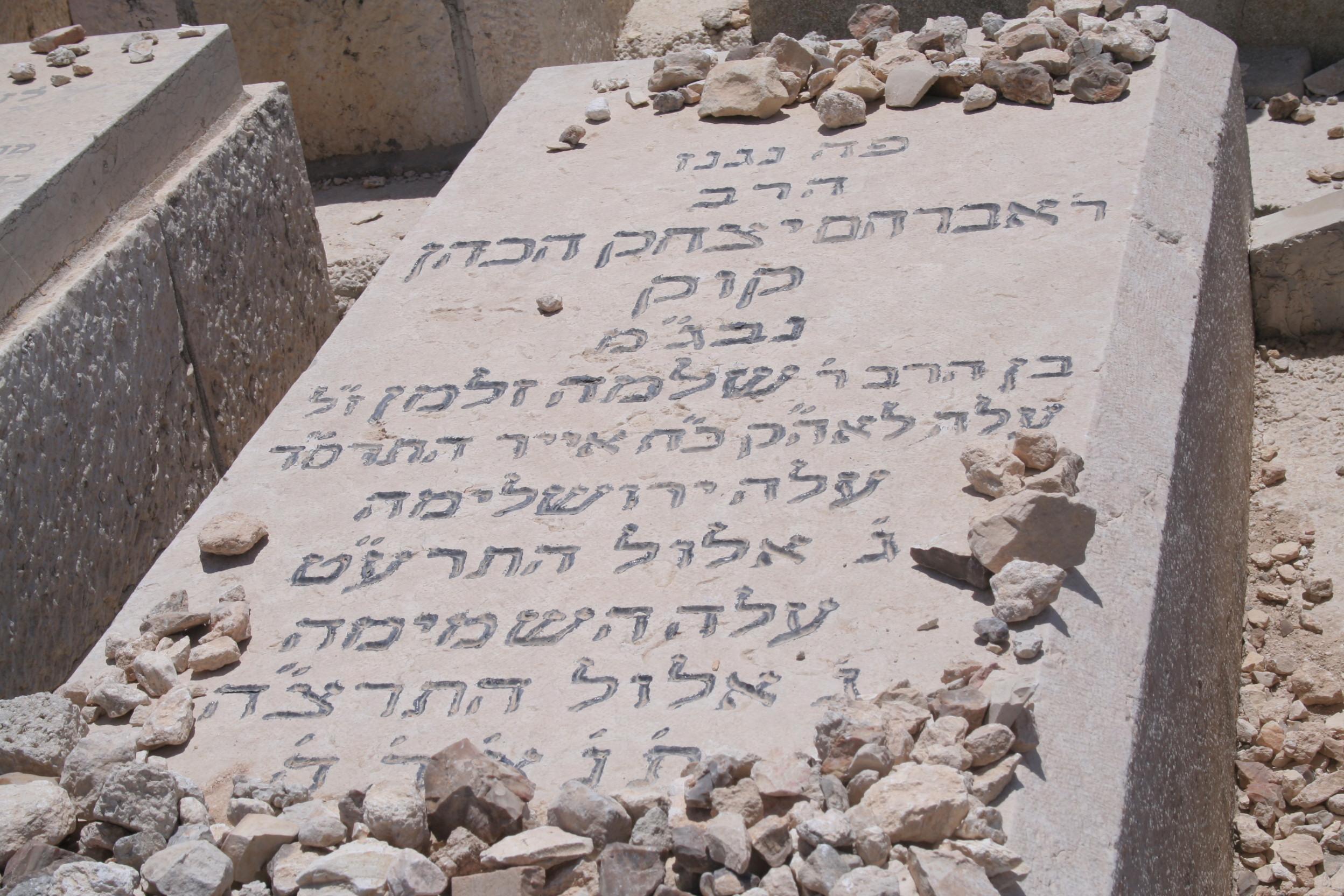 קבר הרב קוק 1