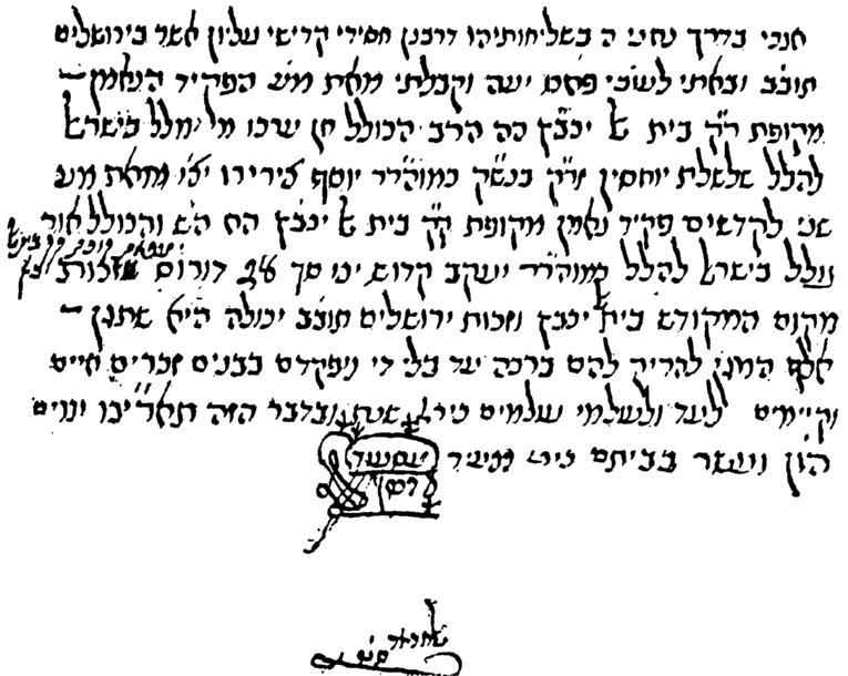 ידו וחתימתו של הרב מסעוד אלחדאד