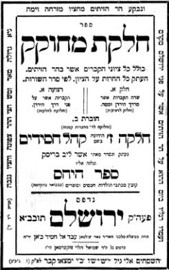 איור 9 :עמוד השער של חוברת 'חלקת מחוקק' מאת ר' אשר לייב בריסק