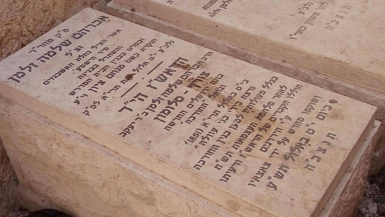 על שלמה זלמן אברהם צורף