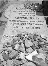 """האדמו""""ר רבי משה מרדכי בידרמן זצ""""ל מלעלוב"""