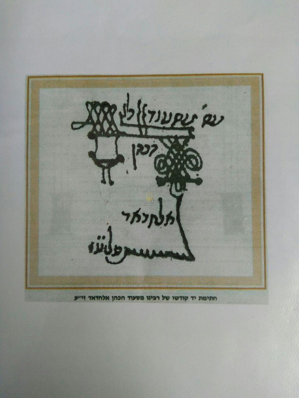 חתימת המקובל האלוקי רבנו מסעוד הכהן אלחדאד