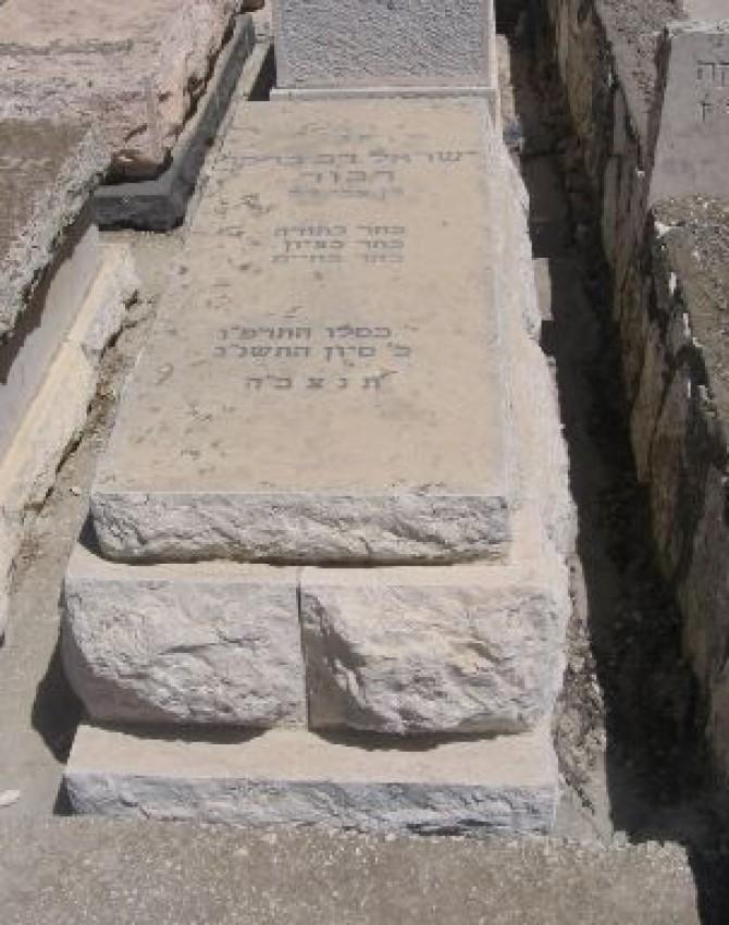 תמונת קבר ישראל דב ברקו דבור