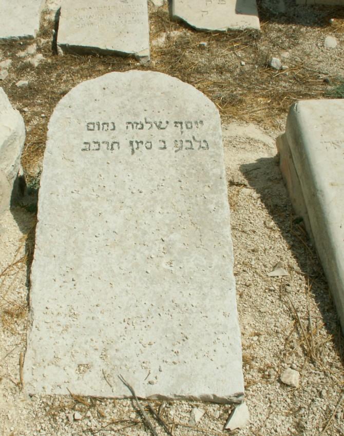תמונת קבר יוסף שלמה נחום