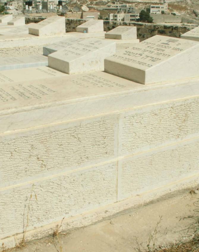 תמונת קבר שרה לוטפי