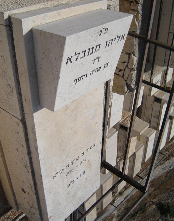 תמונת קבר אליהו מנובלא