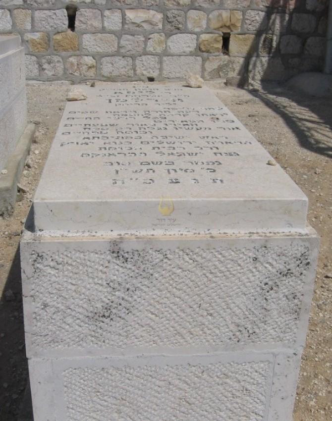תמונת קבר ליפא אידלמן