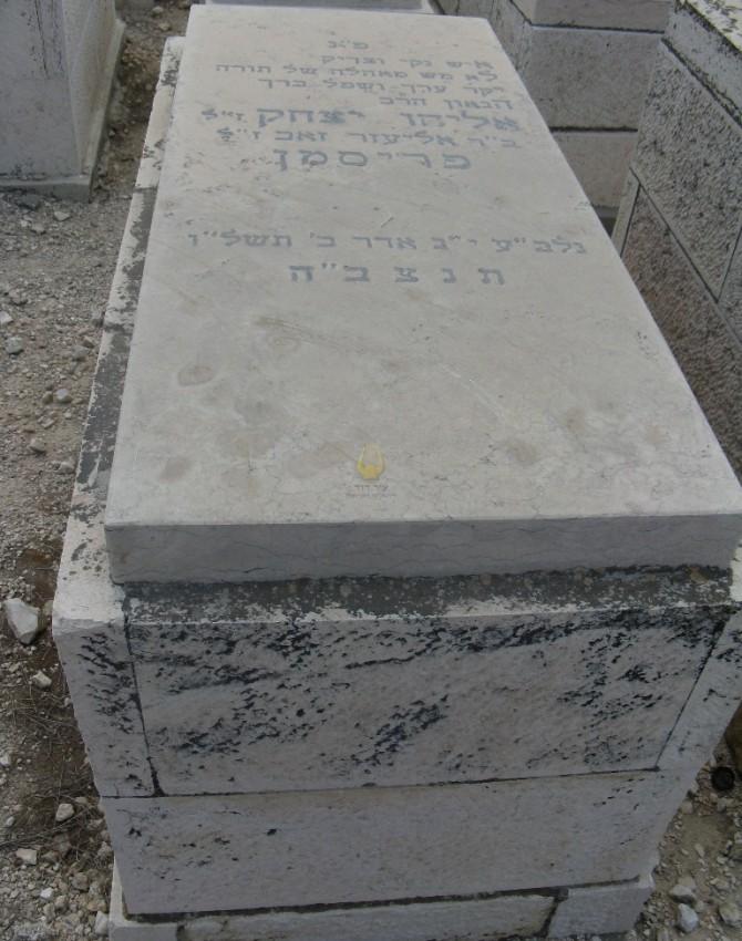 תמונת קבר אליהו יצחק פריסמן