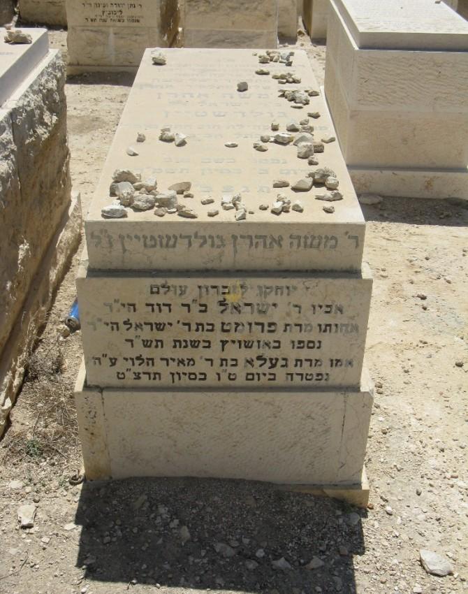 תמונת קבר משה אהרן גולדשטיין