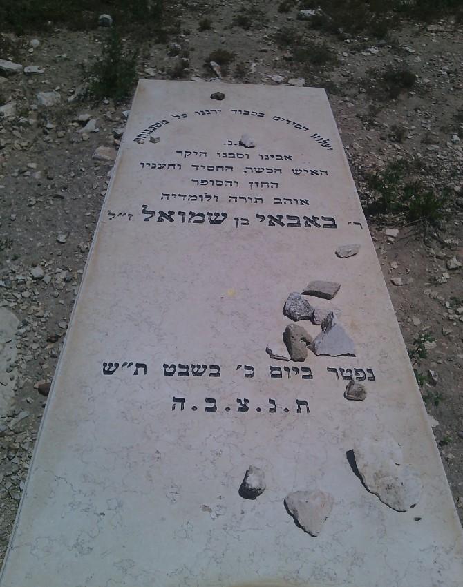 תמונת קבר באבאי לא ידוע