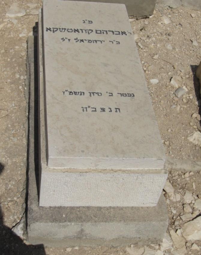 תמונת קבר אברהם קוואטשקא