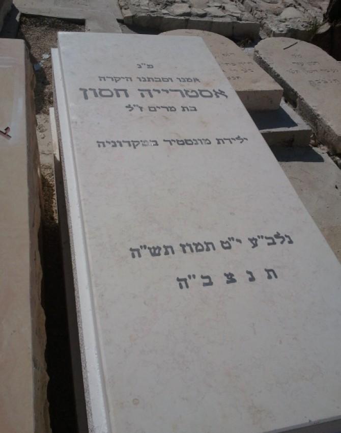 תמונת קבר אסטרייה חסון