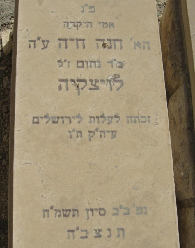 תמונת קבר חנה חיה לויצקיה