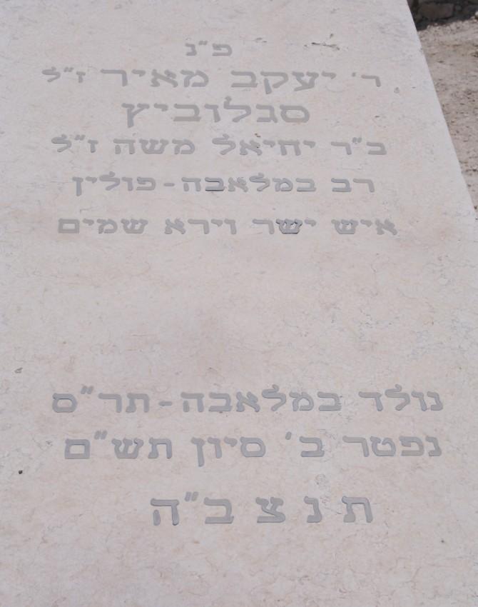 תמונת קבר יעקב מאיר סגלוביץ