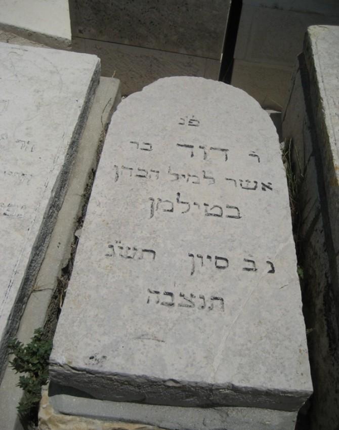 תמונת קבר דוד   בטילמן