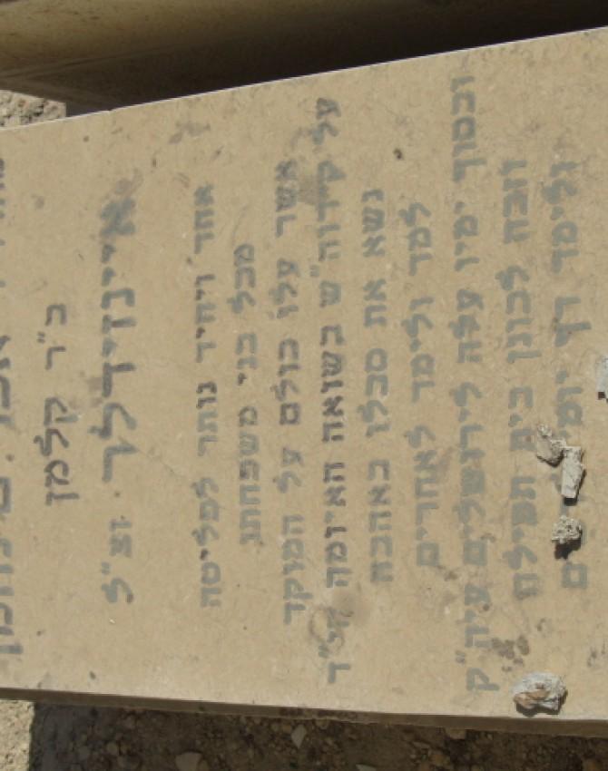 תמונת קבר אפרים נחמן איינזידלר